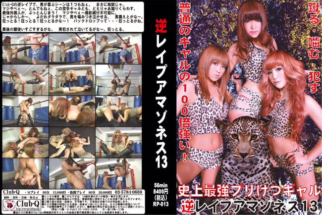 Amazon's SEX #013 (RP-013). LENGTH: 56 min. PRICE: 8000 YEN Format: DVD only